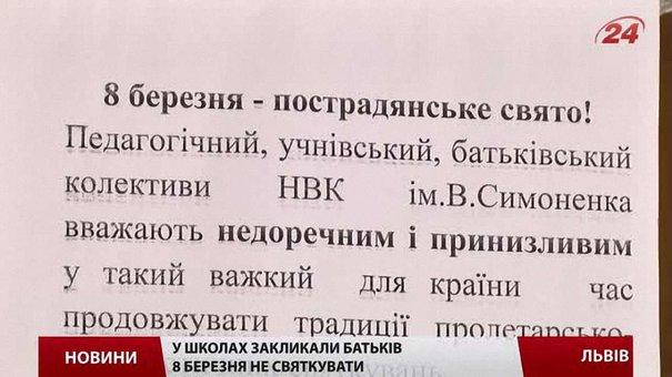 У львівських школах 8 березня не святкуватимуть