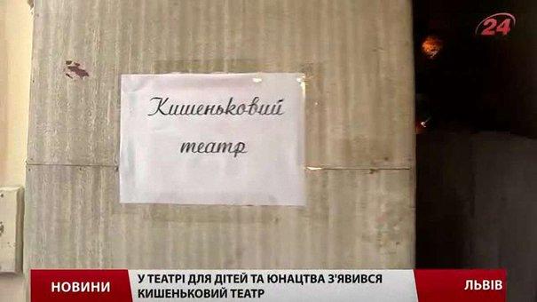 Донецький переселенець-режисер створив у Львові Кишеньковий театр