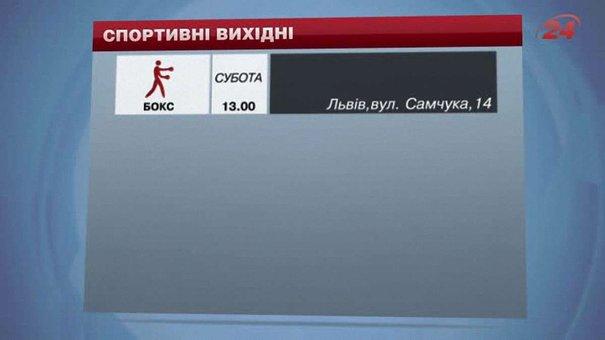 Цими вихідними у Львові боксуватимуть, боротимуться, гратимуть у футбол та у шахи