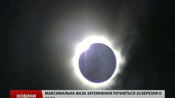20 березня львів'яни побачать часткове затемнення Сонця