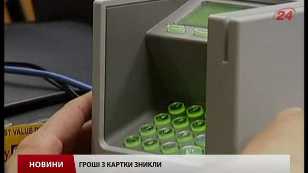 Зловмисники зняли  з картки  пораненого бійця 150 тисяч гривень