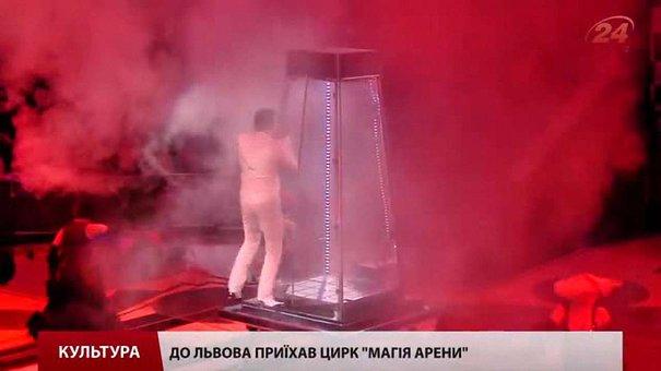 У Львівському цирку впродовж місяця – лазерне шоу і дресировані собаки