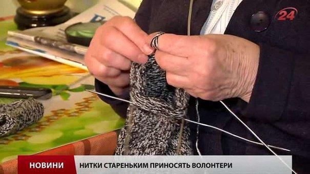У Львівському пансіонаті для престарілих в'яжуть шкарпетки для солдатів на схід