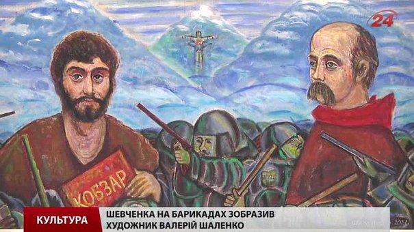Художник Валерій Шаленко зобразив Шевченка на барикадах