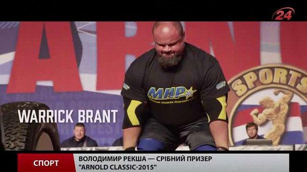 Львів'янин Володимир Рекша повторив досягнення Василя Вірастюка на турнірі Arnold Classіс