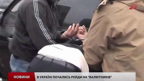 Валютні «міняйли» у Львові працюють під відділком міліції