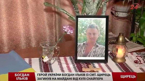 У Щирці назвали школу іменем Героя України Богдана Ільківа