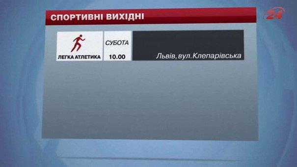 Цього вікенду у Львові змагатимуться у легкій атлетиці, настільному тенісі та гратимуть у футбол