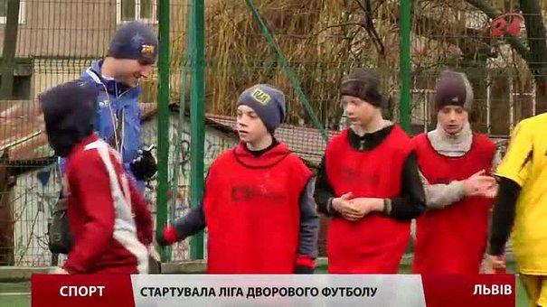 У Львові стартував турнір із дворового футболу