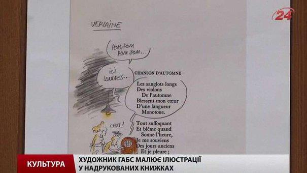 До Львова приїхав відомий французький гумористичний художник Габс