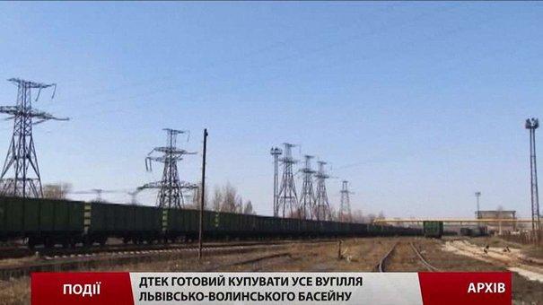 ДТЕК готовий купувати усе вугілля Львівсько-Волинського басейну