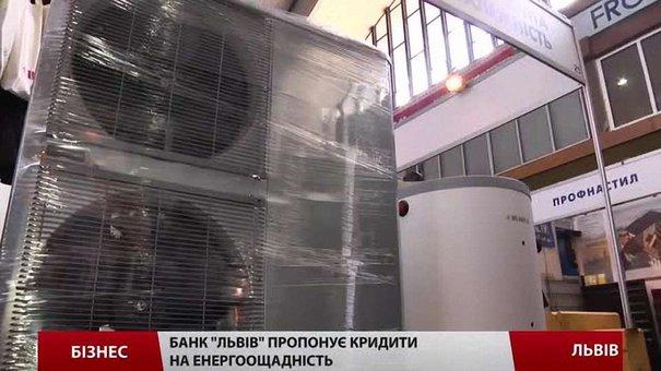 Банк «Львів» пропонує кредити на енергоощадність