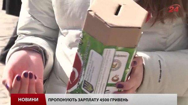 У Львові з'явились вакансії волонтерів, яким пропонують відраховувати зарплату зі скриньок