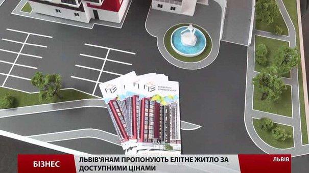 Львів'янам пропонують житло бізнес-класу за доступними цінами