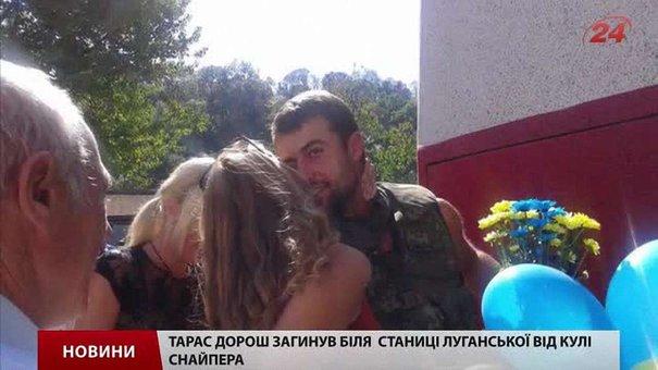 У Львові відкрили меморіальну таблицю полеглому біля Станиці Луганської героєві Тарасу Дорошу