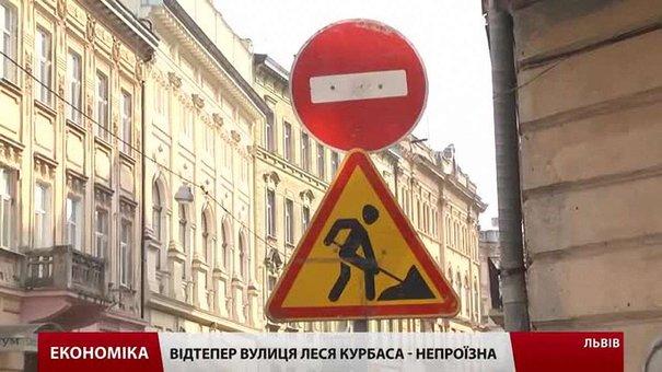 Вулицю Леся Курбаса у Львові закрили на реконструкцію