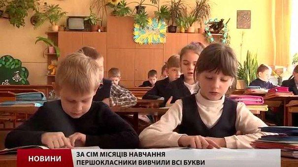 Міносвіти розвантажить програму початкової школи