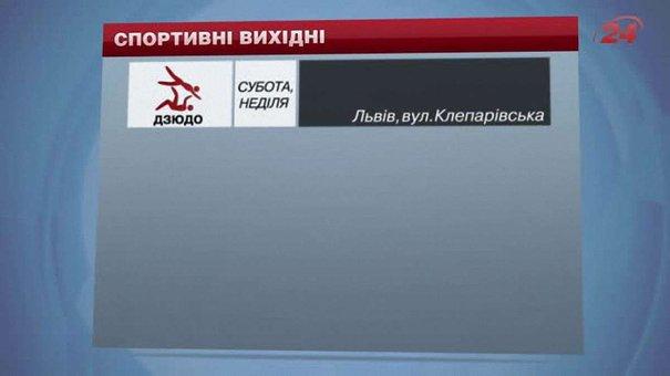 На вихідних у Львові боротимуться і гратимуть у «маленькі» шашки й волейбол