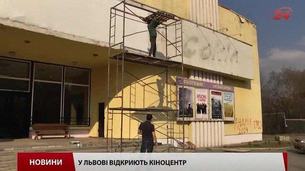 У Львові відкрили перший  кіноцентр