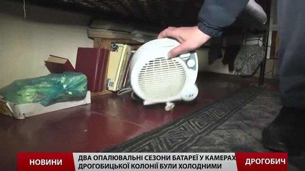 Два опалювальні сезони Дрогобицька колонія «сиділа» без опалення