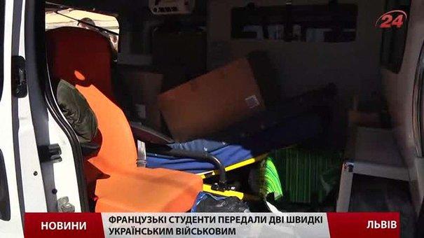 Французькі студенти передали дві «швидкі» українським військовим