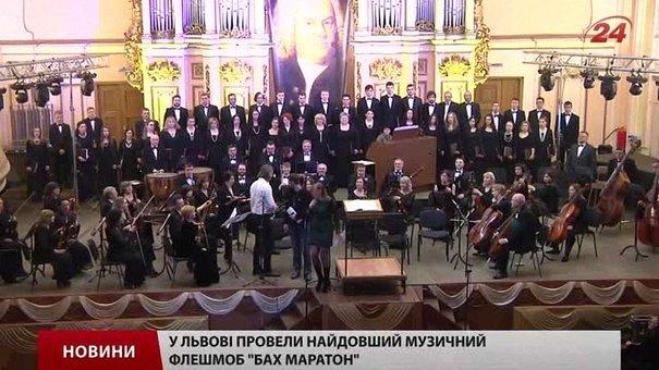 У Львові відбувся фестиваль «Бах маратон»