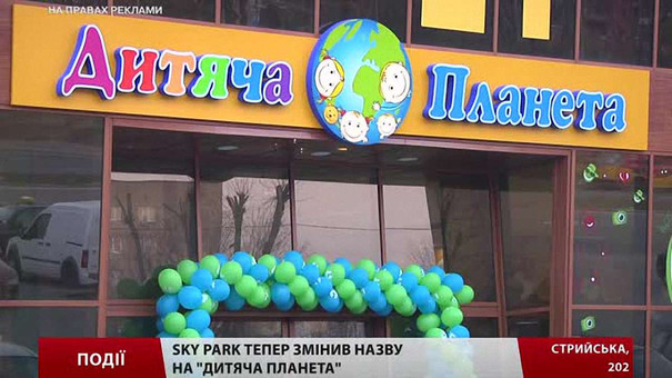 Sky Park тепер змінив назву на «Дитяча планета»