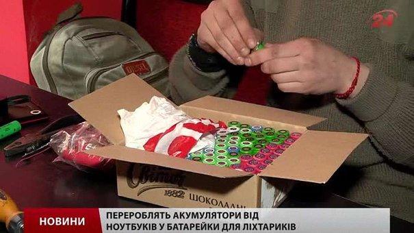 Львів'яни знають, як старі батареї до ноутбуків зробити корисними для вояків