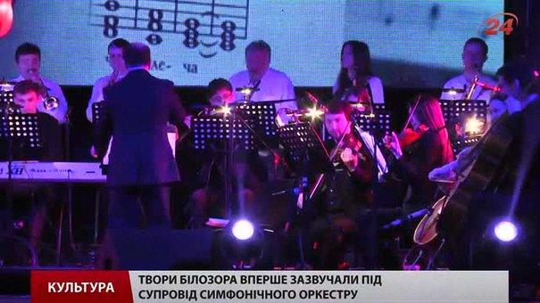 До уродин Ігоря Білозора у Львові відлунали три концерти з аншлагом
