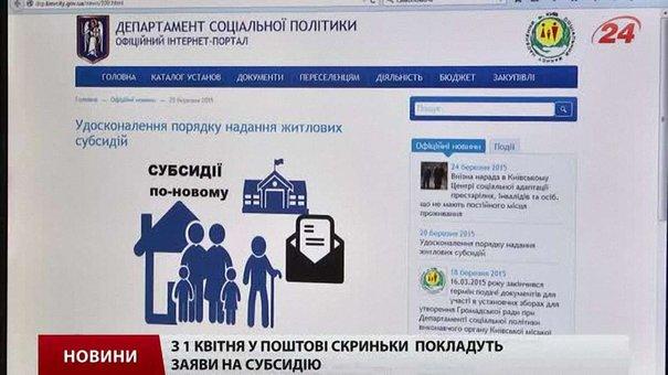 З травня в Україні буде простіше отримати субсидії