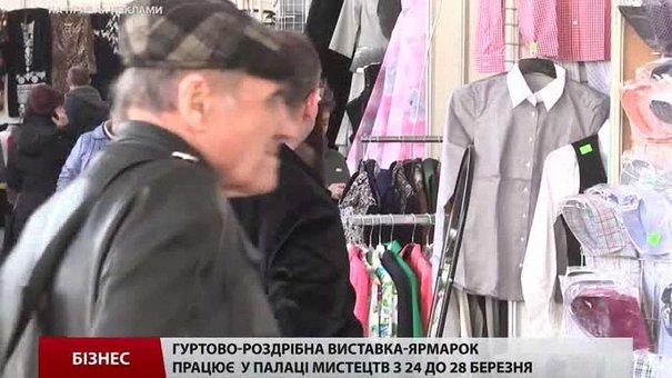 Друга гуртово-роздрібна виставка-ярмарок одягу і взуття від виробників працює у Палаці мистецтв