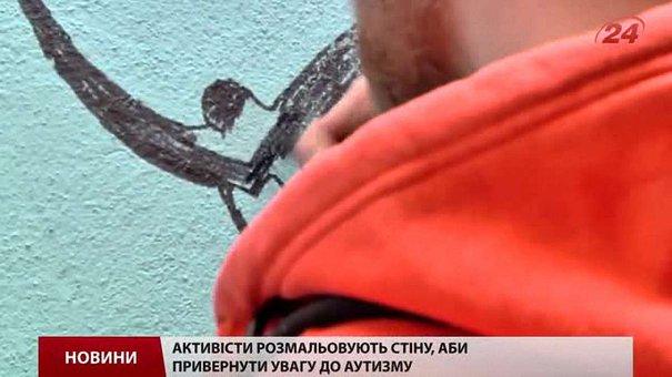 2 квітня Львів буде у блакитному: відзначатиме день хворих на аутизм