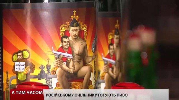 Зі Львова в Кремль передали презент – пляшки пива «Putin Huilo»