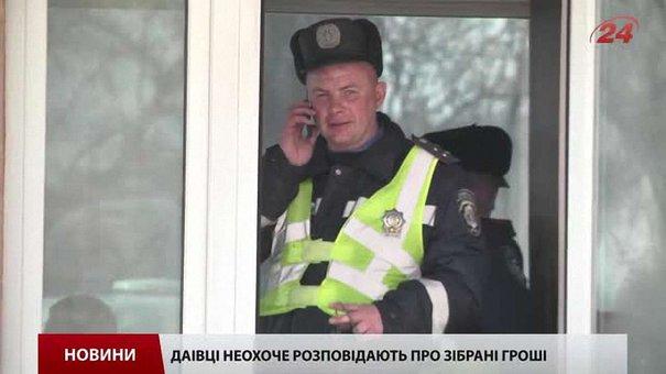 У ДАІ Львова не знають куди ділись гроші, які збирали для своїх на АТО