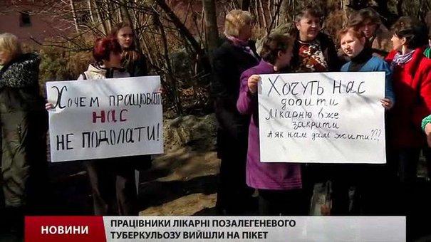 У Львові працівники лікарні позалегеневого туберкульозу протестували проти скорочень