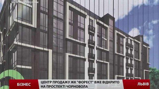 Центр продажу ЖК «ФОРЕСТ» вже відкрито на проспекті Чорновола