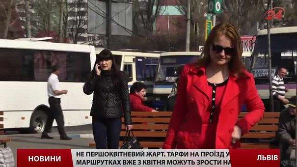 Проїзд у міжміських маршрутках на Львівщині дорожчатиме поступово впродовж півроку