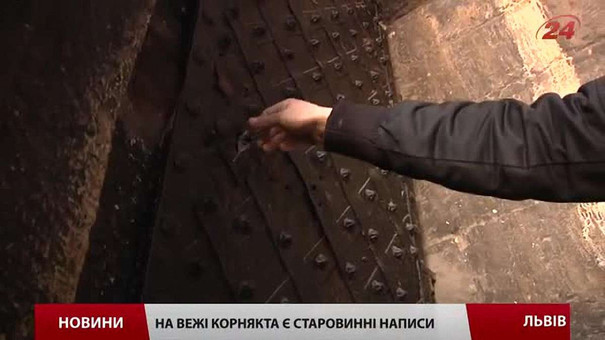 На стіні львівської вежі Корнякта є надпис XIX століття «Тут був Вася»