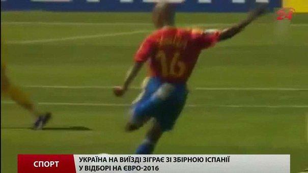 Україна на виїзді зіграє зі збірною Іспанії у відборі на Євро-2016