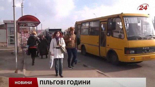 Головні новини Львова за 27.03