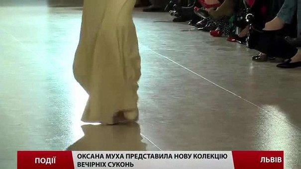 Оксана Муха представила нову колекцію вечірніх суконь