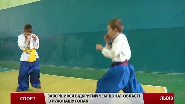 У Львові завершився відкритий чемпіонат області із рукопашу гопак