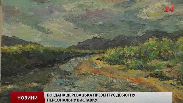 Львів`янка Богдана Деревацька відкрила дебютну персональну виставку