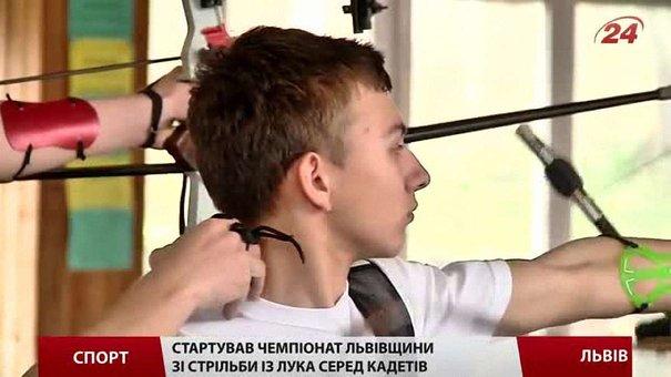 У Львові зібрались кращі лучники області