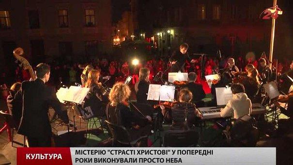 """Оркестр """"Віртуози Львова"""" презентують передвеликодню містерію """"Страсті Христові"""""""