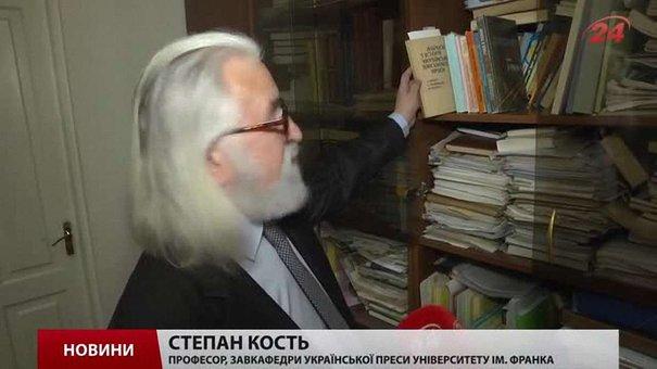 Молодь повинна вивчати воєнну журналістику, — професор Степан Кость