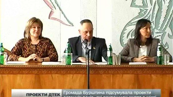 4 млн грн інвестували в енергоефективність в Бурштині