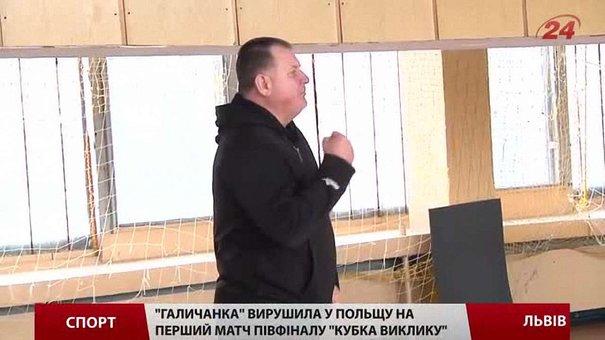 «Галичанка» вирушає на першу гру півфіналу «Кубка Виклику»