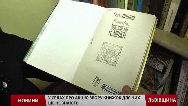 У Львові стартувала Всеукраїнська акція збору книг для сільських читалень