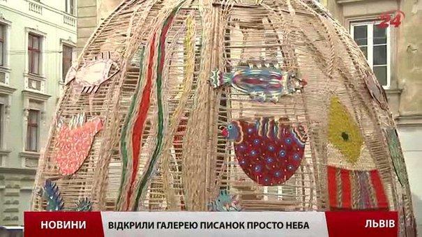 У Львові відкрили Галерею писанок просто неба